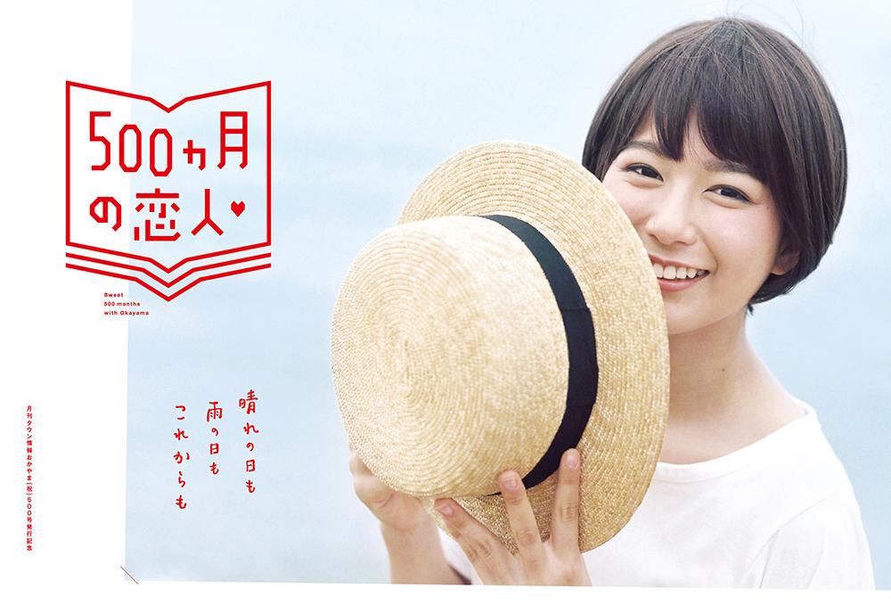 500months_magazine_1_入稿20181010